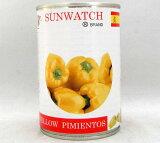 サンウォッチ イエローピメント 390g/缶詰【黄色ピーマン水煮】スペイン国産