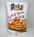 (送料無料・代引不可)黄飛紅 麻辣花生70g×【4袋セット】辛口 スパイシーピーナッツ
