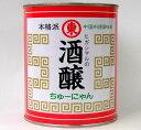 【訳あり/賞味期限:20200429】ヒガシマル 酒醸 (チューニャン ちゅーにゃん) 900g 缶