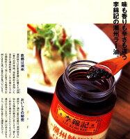 李錦記潮州辣椒油335g/瓶【リキンキ辛口具入りラー油】食べるラー油業務用食材