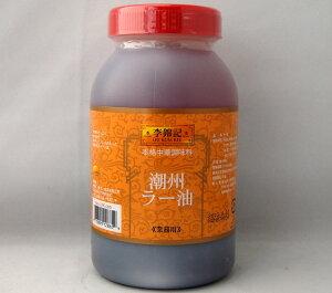 李錦記 潮州辣椒油 900g/瓶 【リキンキ 辛口具入りラー油】食べるラー油業務用食材