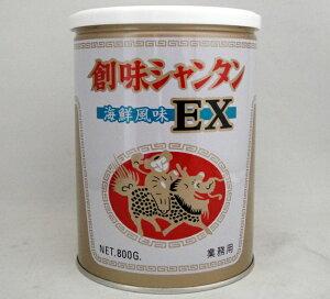 創味シャンタン EX 海鮮風味800g/缶詰【高級中華スープの素】創味食品 日本製国産業務用食品