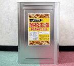 サミット 落花生油100%★16.5kg/1缶【ピーナッツオイル】日本製国産
