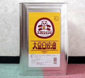 エプロンパンダ 大豆白絞油 16.5kg/一斗缶(1斗缶大豆オイル)業務用日本製国産