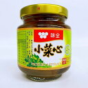 味全 小菜心170g/瓶【全素食・精進料理・ベジタリアン使用