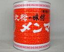 丸松物産 味付けメンマ(レッド)/1号缶詰【プロの御用達】日本製国産 味付めんま業務用食材