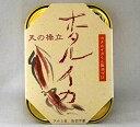 (送料無料・代引不可)天の橋立 ホタルイカくん製油づけ95g×5缶(ほたるいかくん製...