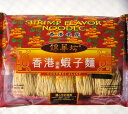 錦華坊 蝦子麺(10個入 セット)454g/袋麺【えびの玉子入麺】香港ご当地ラーメンスープの素付・インスタントラーメン