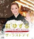 紅ゆずる ザ・ラストデイ (Blu-ray Disc)
