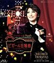 【ポイント3倍】WELCOME TO TAKARAZUKA-雪と月と花と-/ピガール狂騒曲(Blu-ray Disc)(新品)