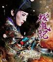 【ポイント3倍】桜嵐記/Dream Chaser(Blu-ray Disc)(新品)
