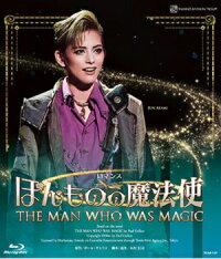 宝塚歌劇:ほんものの魔法使