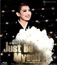 珠城りょう退団記念「JustBeMyself」—思い出の舞台集&サヨナラショー—