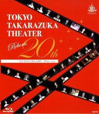 東京宝塚劇場Reborn20thANNIVERSARY(Blu-ray)