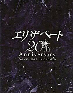 エリザベート20TH Anniversary ―'96リマスターBD&オーケストラサウンドCD― (Blu-ray Disc + CD)