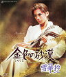 雪華抄/金色の砂漠 (Blu-ray Disc)