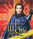 All for One 〜ダルタニアンと太陽王〜 (Blu-ray Disc)