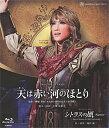 天は赤い河のほとり/シトラスの風 -Sunrise- (Blu-ray Disc)
