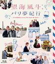 望海風斗、パリ夢紀行〜かんぽ生命Presents ドリームメーカー3より〜(Blu-ray Disc)