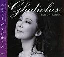香寿たつき 「Gladiolus」(CD)