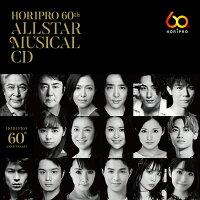 ホリプロ60周年オールスターミュージカル