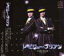 レ・ビジュー・ブリアン(CD)