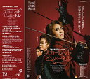 スカーレット・ピンパーネル 星組 主題歌(CD)