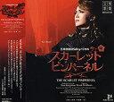 スカーレット・ピンパーネル 星組(CD)