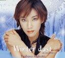 真琴つばさ 「Winter dust」(CD)