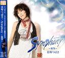 真琴つばさ「Symphony~翼望~」(CD)