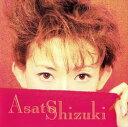 宝塚歌劇グッズの専門店〜宝塚アンで買える「姿月あさと 「SHIZUKI THE FIRST」 【中古】【CD】」の画像です。価格は289円になります。