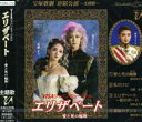 【宝塚歌劇】 エリザベート〜愛と死の輪舞〜 宙組 主題歌 【中古】【CD】