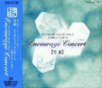 宝塚歌劇:エンカレッジ・コンサート雪組CD