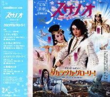 宝塚歌劇:スサノオ/タカラヅカ・グローリー!主題歌CD
