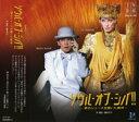 ソウル・オブ・シバ!!(CD)