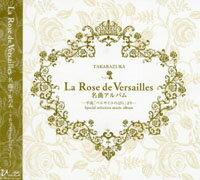 La Rose de Versailles 名曲アルバム ~平成「ベルサイユのばら」より~(CD)