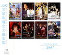 2007宝塚歌劇全主題歌集(CD)