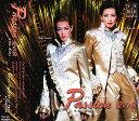 Passion 愛の旅(CD)