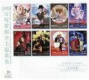 2008宝塚歌劇全主題歌集(CD)