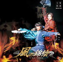風の錦絵(CD)