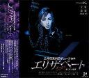 エリザベート 2009 月組(CD)
