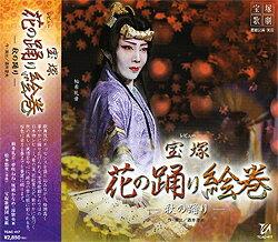 宝塚花の踊り絵巻(CD)