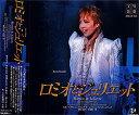 ロミオとジュリエット 星組(CD)