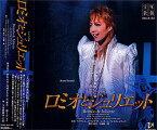 【宝塚歌劇】 ロミオとジュリエット 2010 星組 【中古】【CD】