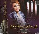 ロミオとジュリエット 雪組(CD)