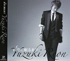 柚希礼音 「夜空に眠るまで」(CD)