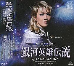 銀河英雄伝説@TAKARAZUKA (CD)