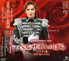 宝塚歌劇:ベルサイユのばら-フェルゼン編-(CD)