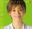 明日海りお「Applause ASUMI Rio」(CD)