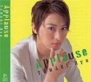 珠城りょう「Applause TAMAKI Ryo」(CD)